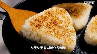구운 참치 주먹밥 만들기 | Yaki Onigiri […