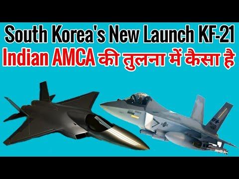 South Korea का New Launch हुआ KF-21 Jet India के AMCA की तुलना में कैसा है