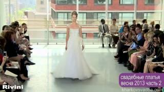 Свадебные платья. Весна 2013. Часть 2