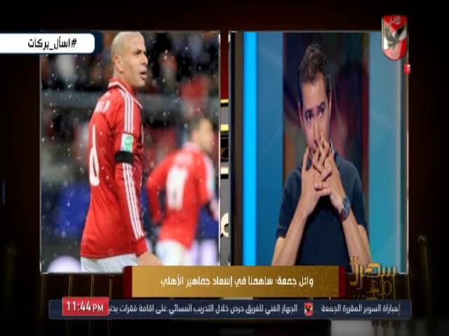 """وائل جمعة لـ محمد بركات : بتقطع فيا ... وبركات يرد """" انت معلم محدش يقدر يقطع فيك """""""