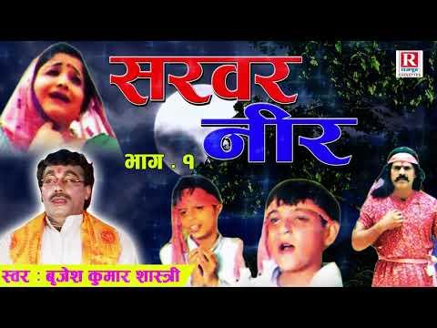 सरवर नीर -1 !! बृजेश शास्त्री !! Sarwar Neer !! Rajput Cassettes #BrijeshShastri
