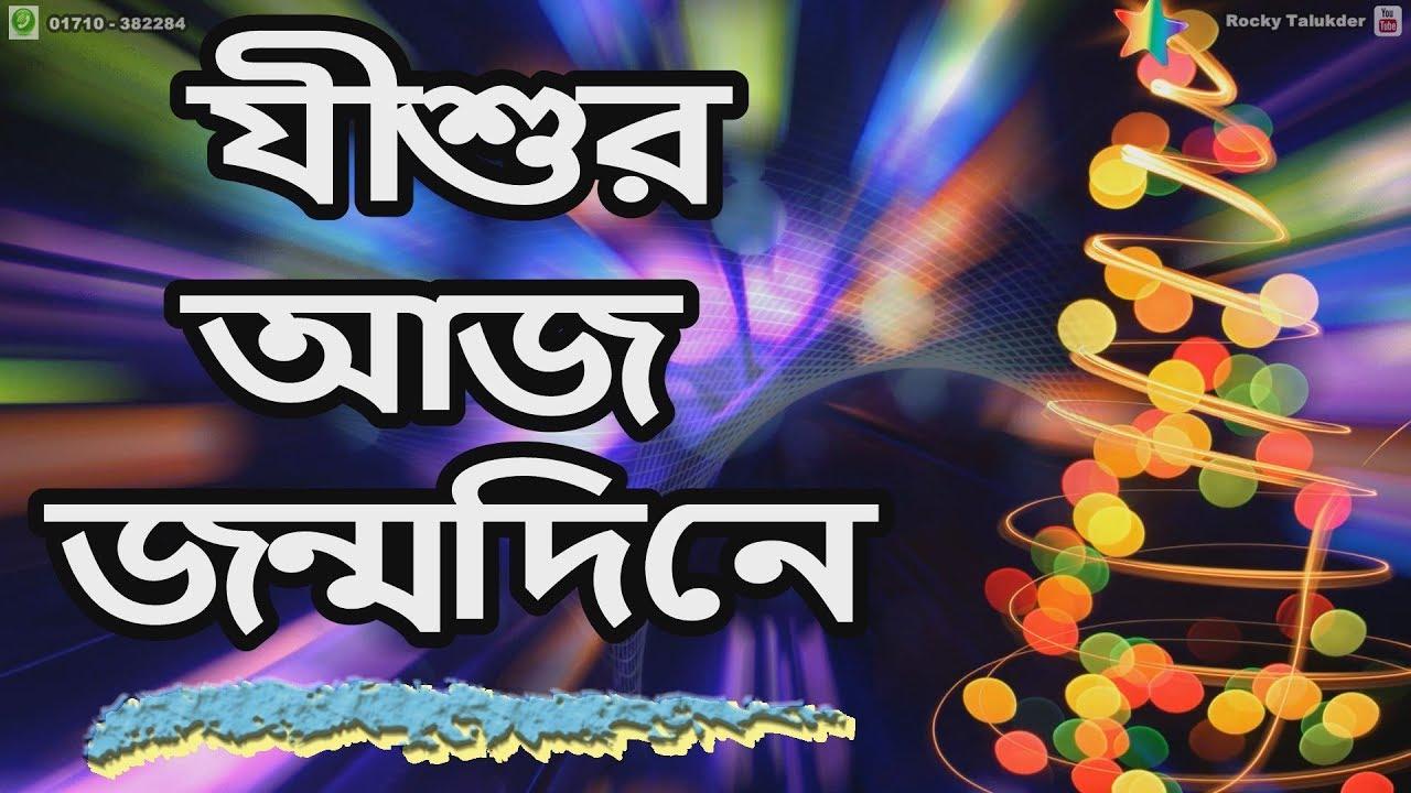Jishur Ajj Jonmodin যীশুর আজ জন্মদিনে Christmas Bangla Christian Song 2017 | Eity | Rocky