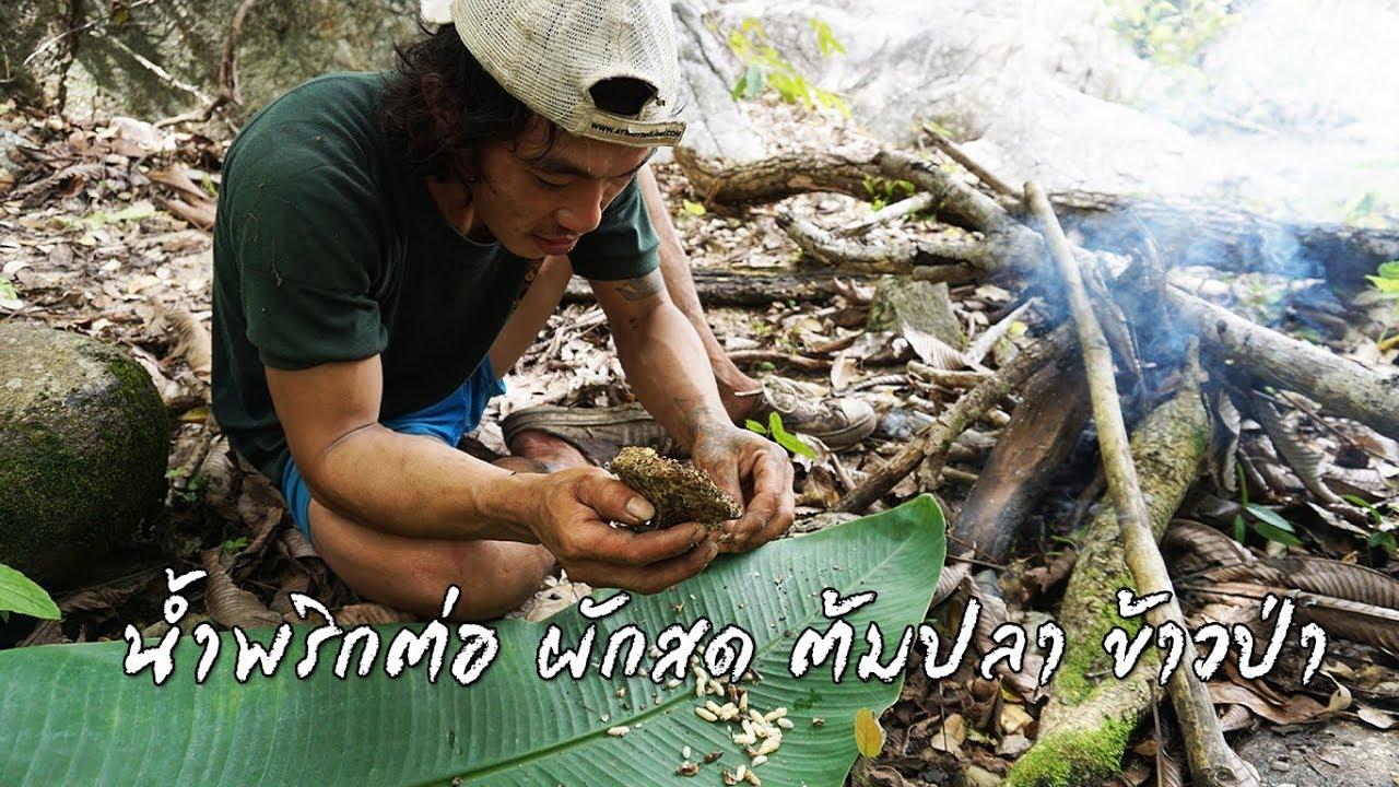 เข้าป่าเอาชีวิตรอด In The Jungle Ep.6 อาหรป่ามื้อเย็นน้ำพริกต่อ ผักสด ต้มปลา ข้าวป่า ริมแม่น้ำ