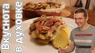 Ммм... Картофель запечённый с беконом и луком = наслаждение