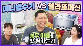 젤라또 머신 vs 빙수기계 특제 레시피를 맛본 승우아빠…
