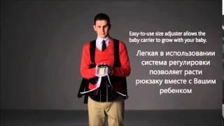 Видео-инструкция к рюкзаку-кенгуру BabyBjorn Miracle