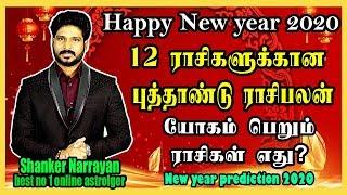 New year rasi palan 2020 in tamil new year prediction 2020 in tamil ஆங்கில புத்தாண்டு ராசிபலன்