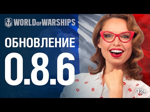 Обновление 0.8.6 | World of Warships