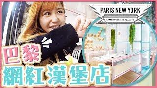 【法國網紅美食】試吃巴黎『PNY網紅漢堡店』 ,超小清醒粉嫩格調|PNY Hamburg in Paris|Utatv