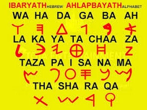 S F I M  The Ancient Paleo Hebrew (Take 1)