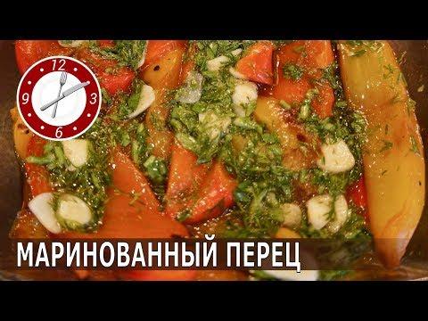 Маринованный болгарский перец! Великолепная закуска к любому столу!
