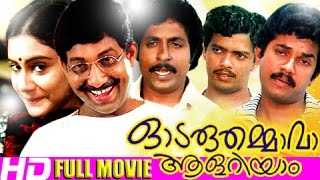 Malayalam comedy movies | odaruthammava aalariyam | malayalam full movie new releases [hd]