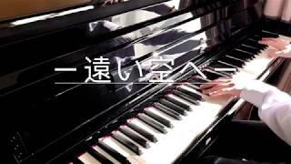 三輪学 ヨスガノソラ.