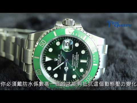 【郭大開講第十一集】潛水錶系列專題Rolex綠水鬼、Omega橘海馬