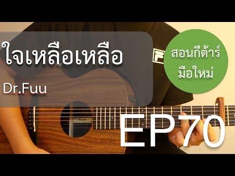 """สอนกีต้าร์""""มือใหม่""""เพลงง่าย คอร์ดง่าย EP.70 (ใจเหลือเหลือ  Dr.Fuu)"""