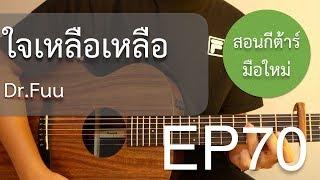 """สอนกีต้าร์""""มือใหม่""""เพลงง่าย คอร์ดง่าย EP.70 (ใจเหลือเหลือ - Dr.Fuu)"""