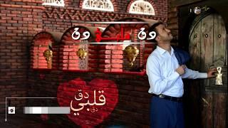 جديد الفنان حمود السمه - دق قـــــلبي دق 2017 | Hamoodalsamma