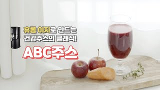 [휴롬이지] ABC주스 Apple Beet Carrot…