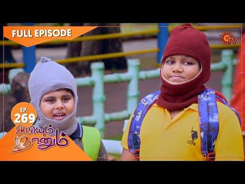 Abiyum Naanum - Ep 269   14 Sep 2021   Sun TV Serial   Tamil Serial