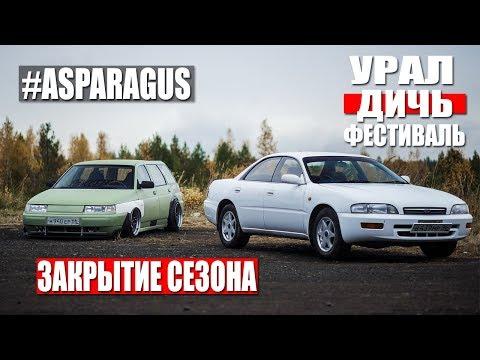 видео: Урал Дичь Фестиваль. ЗАКРЫТИЕ СЕЗОНА.