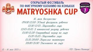 Фестиваль по фигурному катанию на коньках Matryoshka Cup 2021