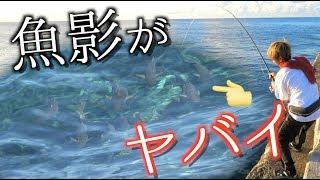 【釣り王国】南大東島で大物を狙う!! 1話