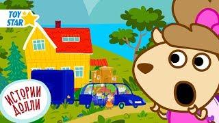 Історії Доллі | Новий будинок | Новий Смішний Мультфільм Для Дітей | Епізод #1