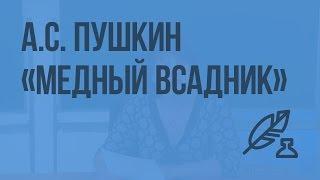 А.С. Пушкин «Медный всадник». Видеоурок по литературе 7 класс