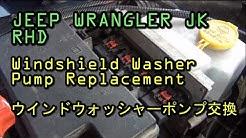 Windshield Washer Pump Replacement Jeep Wrangler JK RHD 【整備】ジープ ラングラー JK ウォッシャー液ポンプ交換