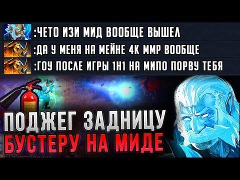 видео: НОВЫЙ ЗЕВС ПОДЖЕГ ЗАДНИЦУ БУСТЕРУ 🔥