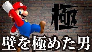 【マリオメーカー#97】壁を極めし者が壁を極めた男に挑戦! thumbnail