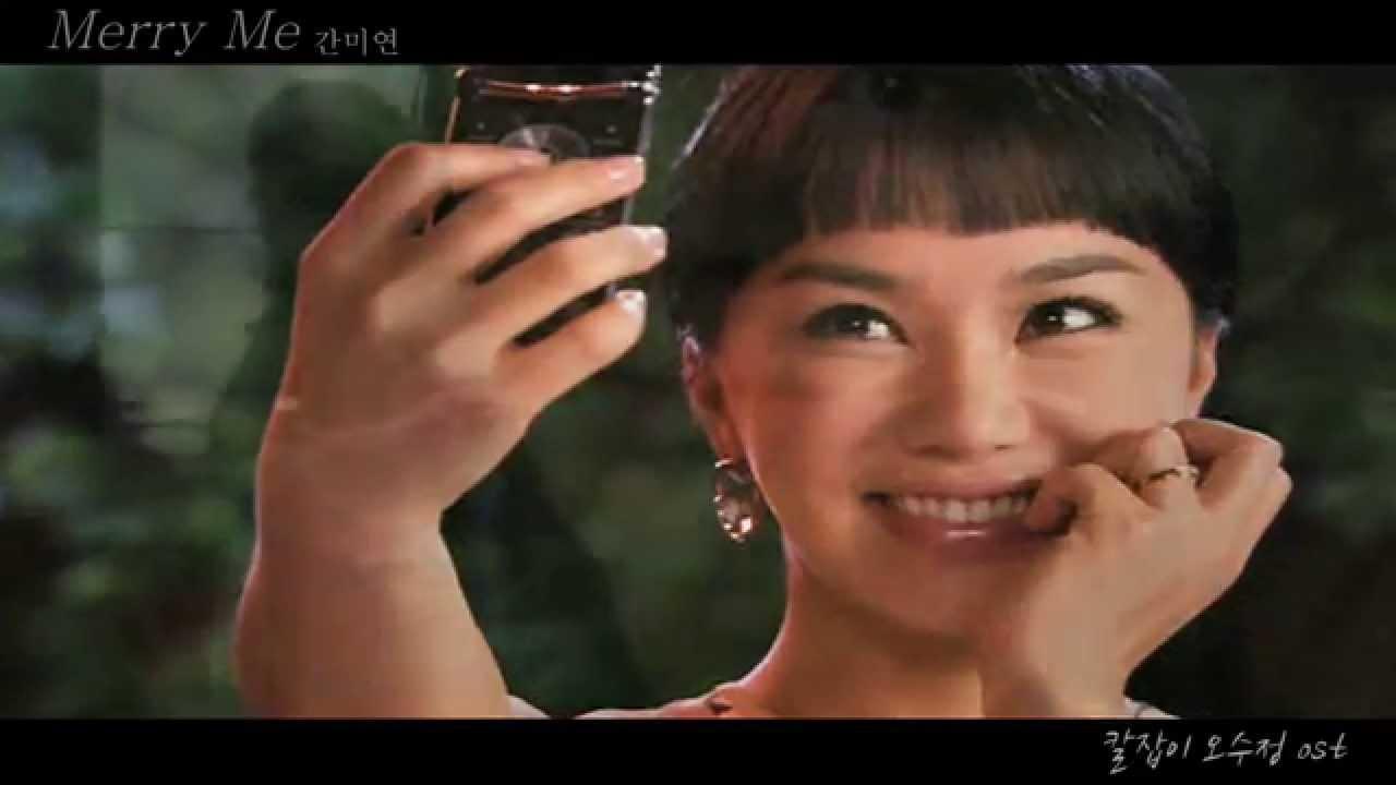 [MV] Marry me - 간미연 Kan Mi Yeon (칼잡이 오수정 Get Karl! Oh Soo Jung OST)