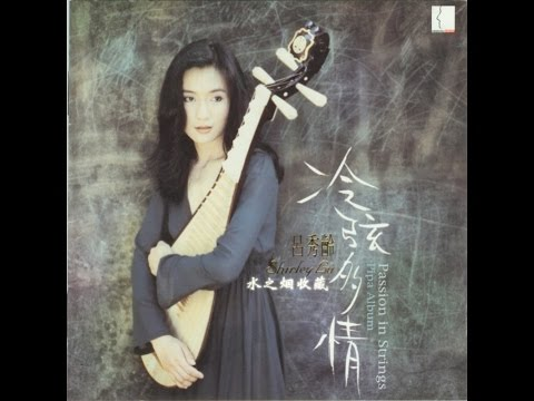 Shirley Lu - Passion In Strings1