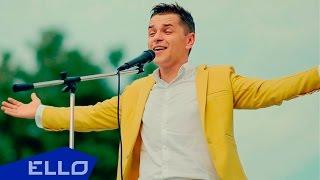 Дмитрий Король - Всё о нас / ELLO UP^ /