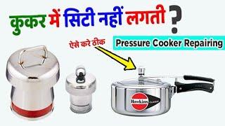 प्रेशर कुकर में सीटी नहीं लगती है तो ऐसे करें रिपेयर ।। Pressure Cooker Whistle Problem fix at Home