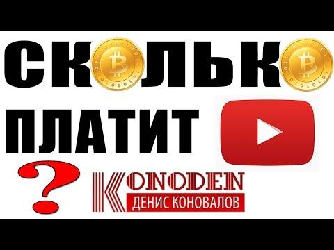 видео: Как youtube платит за рекламу? Сколько youtube платит за 1000 просмотров?