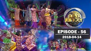 Hiru Super Dancer | Episode 56 | 2018-04-14 Thumbnail