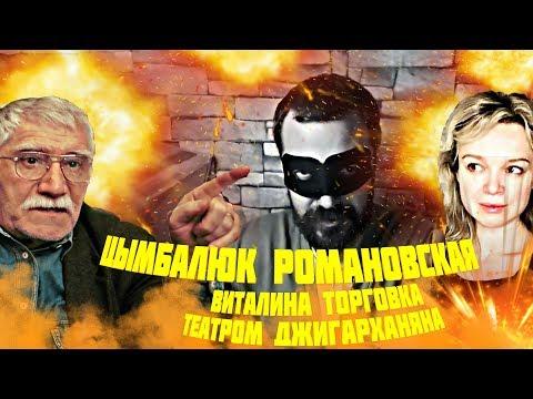 Цымбалюк Романовская Виталина Торговка Театром Джигарханяна