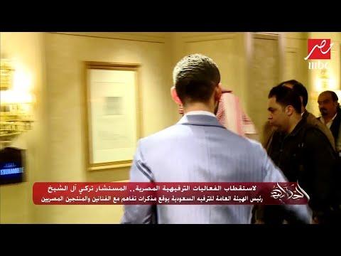 معالي المستشار تركي آل الشيخ يوقع مذكرات تفاهم مع الفنانين والمنتجين المصريين