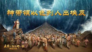 基督教會紀錄片電影《主宰一切的那一位》精彩片段:神帶領以色列人出埃及