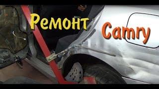 ремонт camry часть 1 (разборка и часть рихтовки)