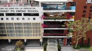 Publication Date: 2021-09-16   Video Title: 學校特色 : 香海正覺蓮社佛教普光學校