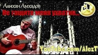 Алихан Амхадов - Не тащите меня ухватив....