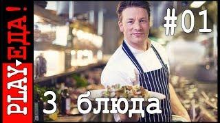 3 блюда от Джейми Оливера #01. Горячий салат. Ризотто с пангритата. Десерт к кофе