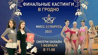 Кастинг «Мисс Беларусь-2020», Гродно, онлайн-трансляция