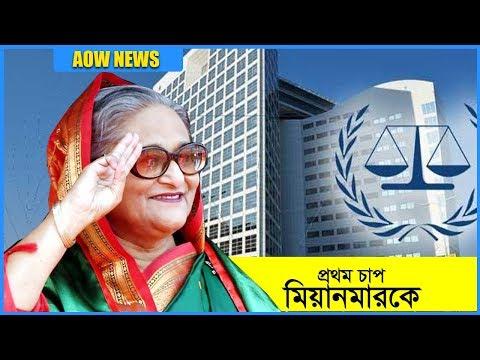 এবার বিশ্ব নিয়ন্ত্রণে আইসিসিতে নেতৃত্বের আসনে বাংলাদেশ !! Bangladesh in ICC, Hague, Netherlands |
