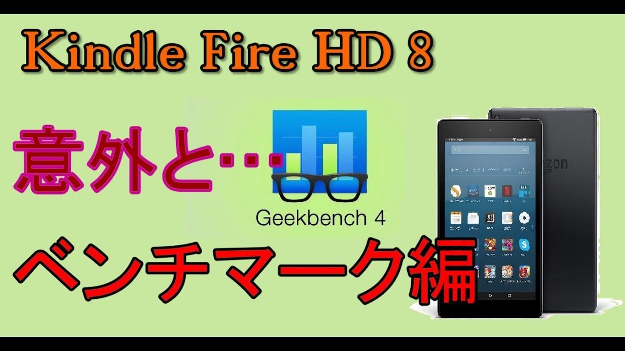 裏技 Kindle Fire Hd ホーム画面を変更する方法 解説 アレッサ Youtube