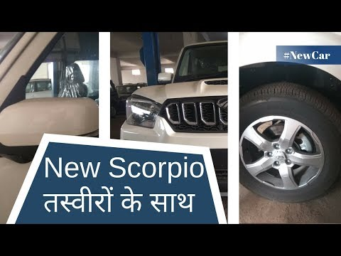New Mahindra Scorpio Facelift 2018 | Variant with Images