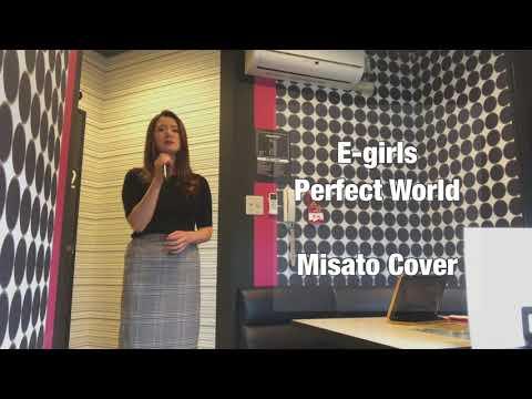E-girls 新曲 Perfect World カラオケ 95 映画 パーフェクトワールド 君といる奇跡 主題歌