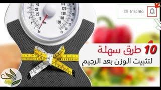 10 طرق سهلة لتثبيت الوزن بعد الرجيم